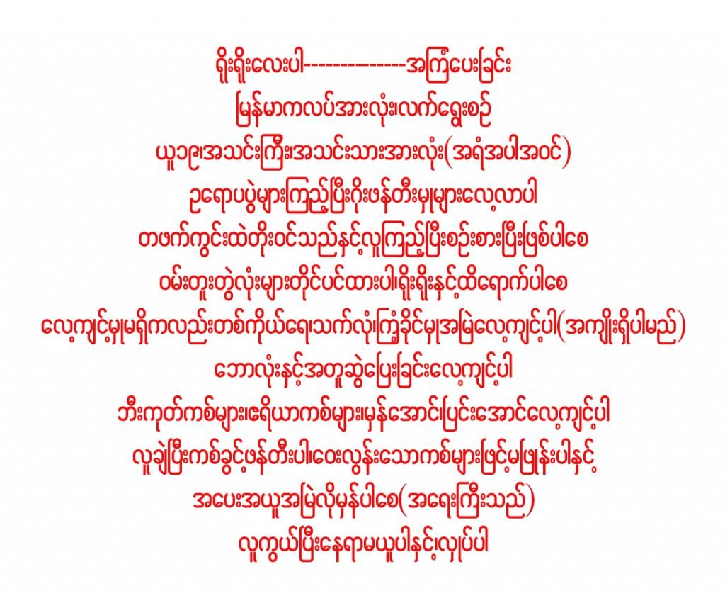 myanmar win 8