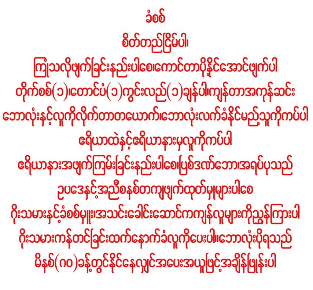 myanmarsurewin40