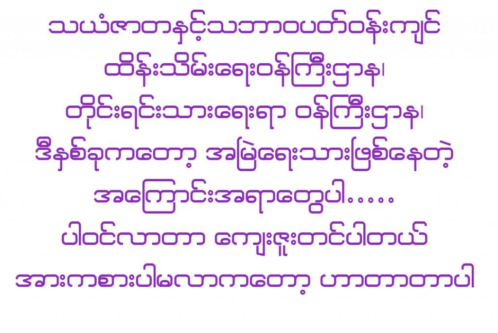 ministry copy
