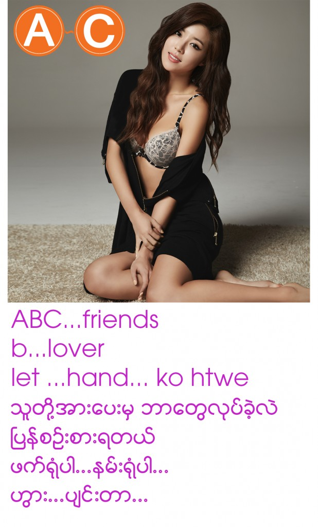 ac friend