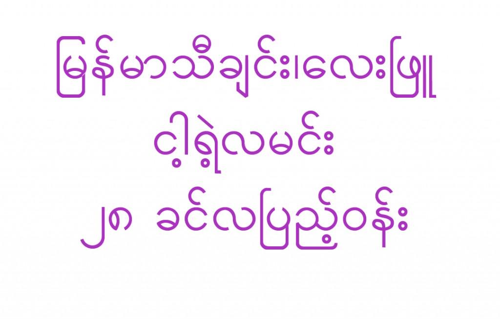 myanmarsong-copy